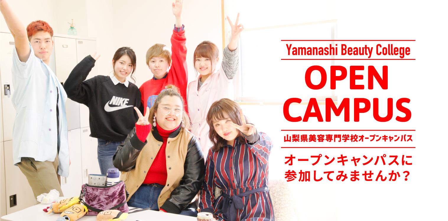 Yamanashi Beauty College OPEN CAMPUS 山梨県美容専門学校オープンキャンパス オープンキャンパスに参加してみませんか?