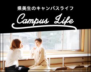県美生のキャンパスライフ Campus Life